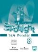 Английский в фокусе. Spotlight 8 кл. Контрольные задания с online с поддержкой
